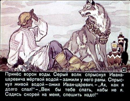 Легенды и сказки о живой воде
